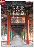 北京 古い建てもの見て歩き (地球の歩き方 GEM STONE 22)
