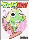 ケロロ軍曹 第2巻 2000-07発売