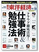 週刊 東洋経済 2009年 11/14号 [雑誌]