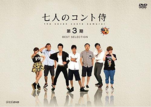 七人のコント侍 第3期 BEST SELECTION [DVD]