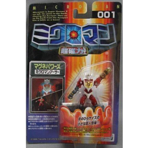 ミクロマン超磁力システム 001 マグネパワーズ ミクロマンアーサー