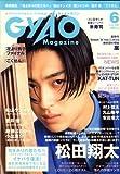 GyaO Magazine (ギャオマガジン) 2008年 06月号 [雑誌]