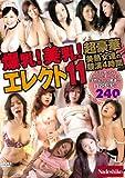 爆乳・美乳 エレクト11  超豪華・美熟女達の競演4時間
