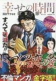 幸せの時間  終宴の章 (廉価コンビニコミックスシリーズ7) (コミック(YKベスト)(廉価コンビニコミックス))