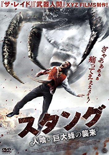 スタング 人喰い巨大蜂の襲来 [DVD]