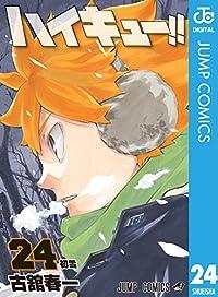 ハイキュー!! 24 (ジャンプコミックスDIGITAL)