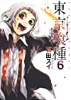 東京喰種トーキョーグール 6 (ヤングジャンプコミックス)