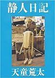 天童荒太『静人日記』の書評:『匿名の死』を悼む坂築静人の奇妙な生き方と現実の他者との距離感