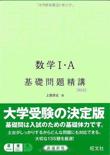 数学I・A 基礎問題精講 四訂版 -