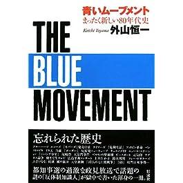 青いムーブメント―まったく新しい80年代史