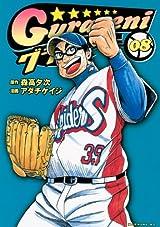 プロ野球の裏側をカネの面から描く「グラゼニ」第8巻