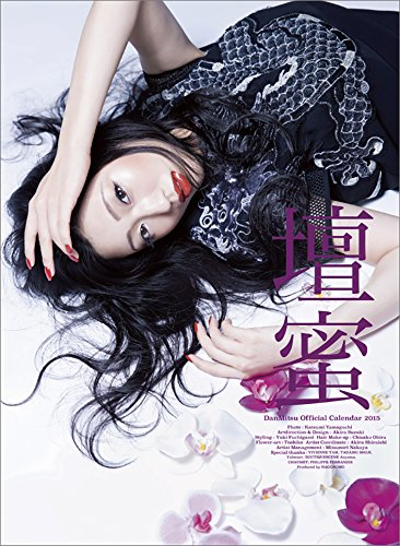 壇蜜 カレンダー 2015年