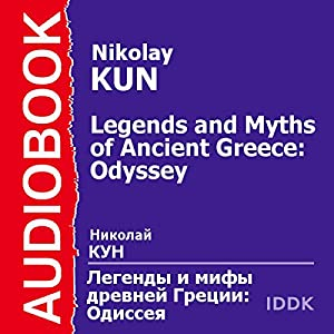Legends and Myths of Ancient Greece: Odyssey [Russian Edition] Audiobook