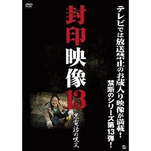 封印映像13 黒電話の呪文 [DVD]