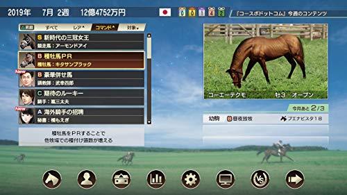 Winning Post 9 - PS4 ゲーム画面スクリーンショット6