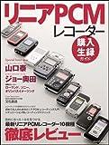 リニアPCM レコーダー 購入生録ガイド (インプレスムック)
