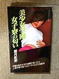 美少女学園 女子寮の匂い  / 睦月 影郎 のシリーズ情報を見る