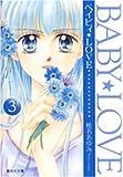 ベイビィ★LOVE 3 (3) (集英社文庫 し 44-3)