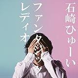 エンドロール-石崎ひゅーい