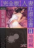 【完全版】人妻肛虐全書II 地獄編 (フランス書院文庫X)