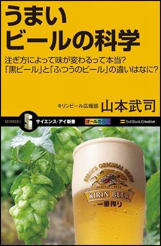 うまいビールの科学 注ぎ方によって味が変わるって本当?黒ビールとふつうのビールの違いはなに?
