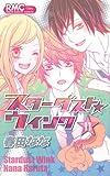 スターダスト・ウインク 11 (りぼんマスコットコミックス)