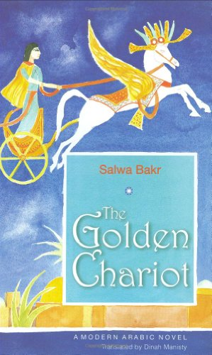 The Golden Chariot (Modern Arabic Literature)