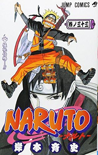 NARUTO -ナルト- 33 (ジャンプ・コミックス)