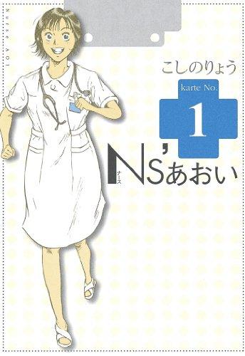 Ns'あおい(1): Karte No.1 (モーニングKC (967))