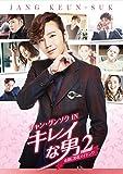 チャン・グンソクIN「キレイな男」メイキングPart2-素顔に密着メイキング- [DVD]