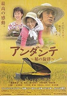 アンダンテ ~稲の旋律~