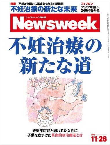 週刊ニューズウィーク日本版 2013年 11/26号 [雑誌]