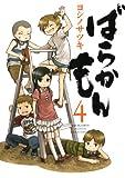 ばらかもん4巻 (デジタル版ガンガンコミックスONLINE)
