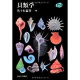 img - for Conchology (Natural History) (2010) ISBN: 4130601903 [Japanese Import] book / textbook / text book