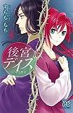 後宮デイズ~七星国物語~ 8 プリンセス・コミックス