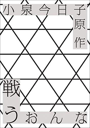 戦う女 [DVD]