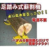 足踏み式薪割機 簡単 安全の 薪割り機 安全に効率よい蒔割りを 焚き火 キャンプファイヤー 暖炉 薪ストーブ 等にお勧めです