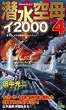 潜水空母イ2000(4) (ジョイ・ノベルス)