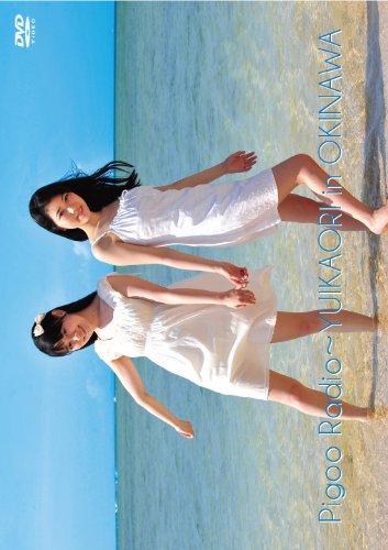 PigooRadio?ゆいかおりin沖縄 [DVD] [2014] [DVD] [2014]