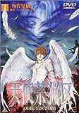 天使禁猟区のアニメ画像