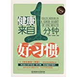 img - for good health habits from a minute (Classic version)(Chinese Edition) book / textbook / text book