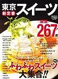 東京新定番スイーツ (ぴあMOOK)