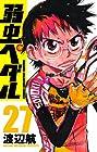 弱虫ペダル 第27巻 2013年03月08日発売