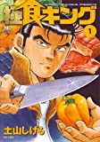極食キング 1巻 (ニチブンコミックス)