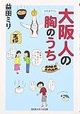 大阪人の胸のうち / 益田 ミリ のシリーズ情報を見る