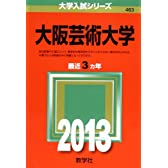 大阪芸術大学 (2013年版 大学入試シリーズ)