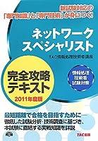 ネットワークスペシャリスト完全攻略テキスト〈2011年度版〉—情報処理技術者試験対策