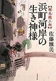 浜町河岸の生き神様―縮尻鏡三郎 (文春文庫)