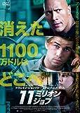 11ミリオン・ジョブ[DVD]