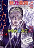 horror anthology comic トカゲ vol.4 (ぶんか社コミックス ホラーMシリーズ)